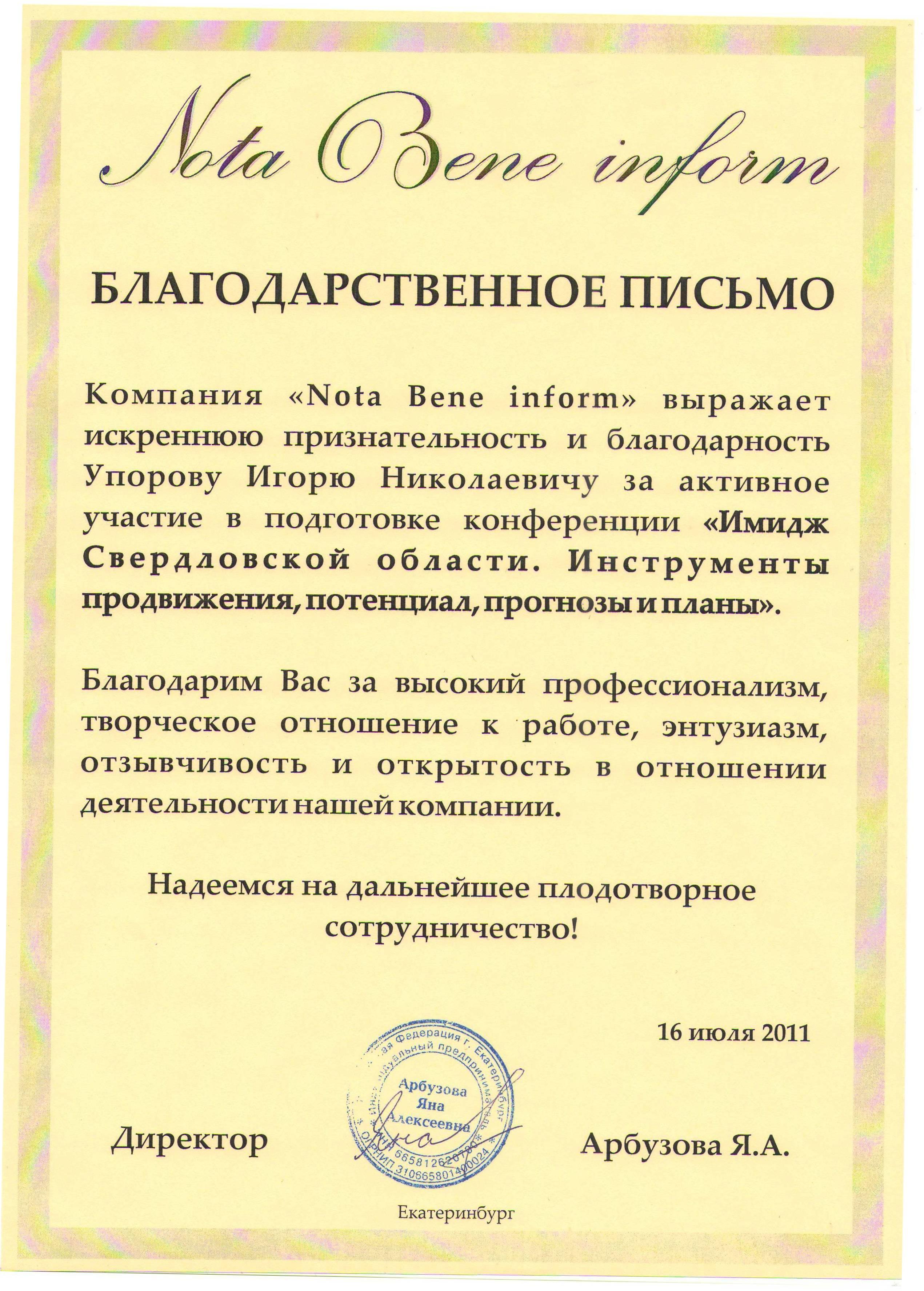 письмо министру мчс образец